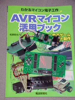 LED Game for AVR