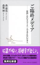 『ご臨終メディア』_c0013594_2192083.jpg