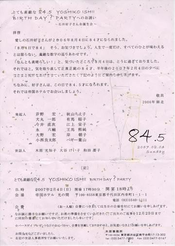 石井好子先生のBirthday Party_e0048332_443827.jpg