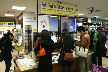 YOUNG ARTISTS\' BOOKS FAIR 終了!!_c0096440_1465345.jpg