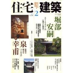 『住宅建築 2月号』特集:堀部安嗣・泉幸甫_e0051760_21371411.jpg