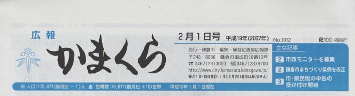 「広報かまくら」に石渡市長の謝罪文:大船観音前マンション_c0014967_17212625.jpg