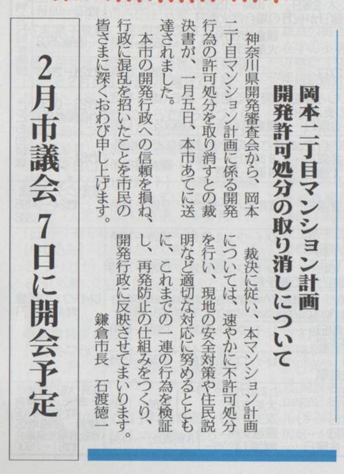 「広報かまくら」に石渡市長の謝罪文:大船観音前マンション_c0014967_17215078.jpg