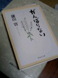 鎌田實という医者_d0027486_2345427.jpg