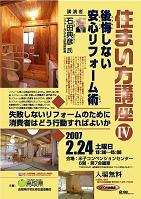 鳥取県、2月24日(土)に住まい方講座IV「後悔しない安心リフォーム術」を米子市で開催 鳥取県米子市_f0061306_10544633.jpg