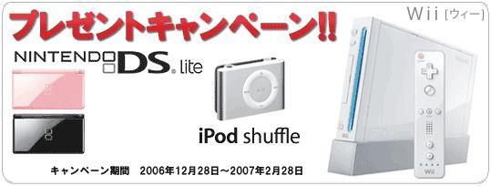 Toner.jp でキャンペーンやってます!!_b0028732_2334712.jpg