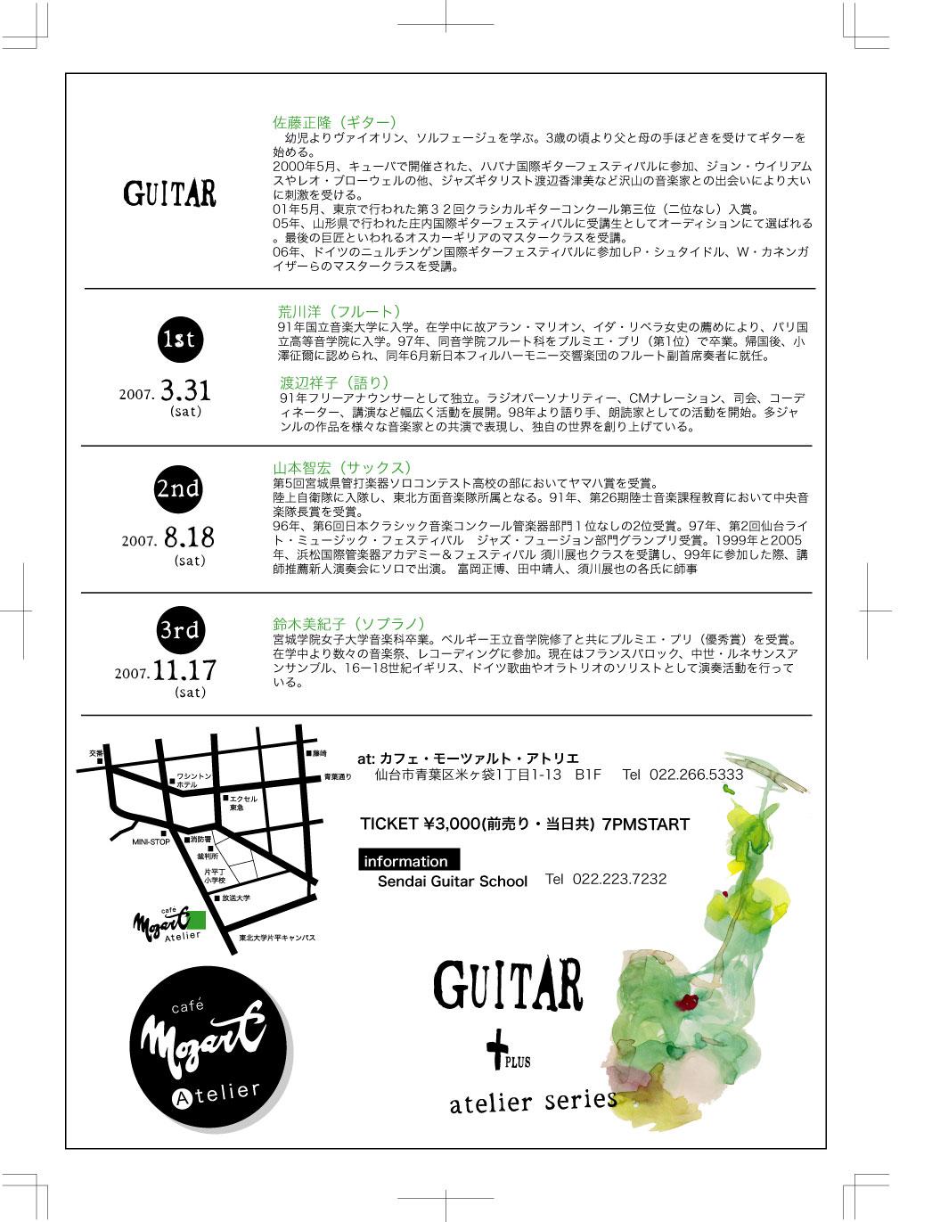 Guitar+アトリエシリーズvo.1_f0018889_91942100.jpg