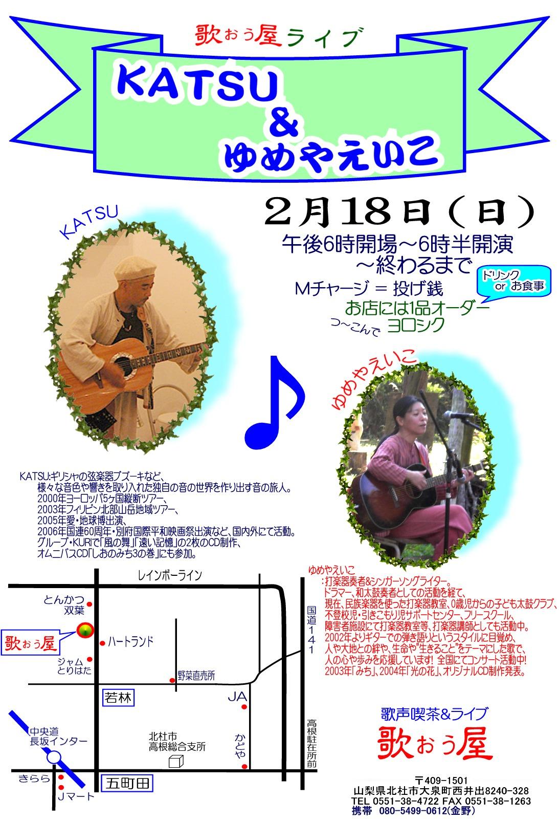 KATSU & ゆめやえいこライブ_d0101556_1402055.jpg
