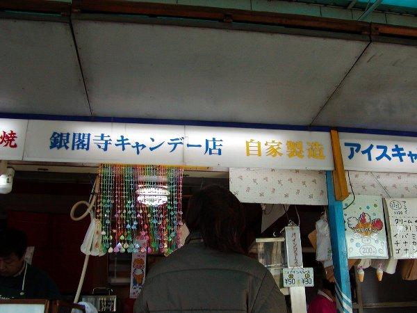 銀閣寺キャンデー_c0057390_22351282.jpg