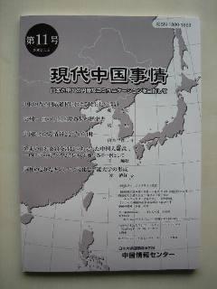 友好報刊-36 現代中国事情_d0027795_18242226.jpg