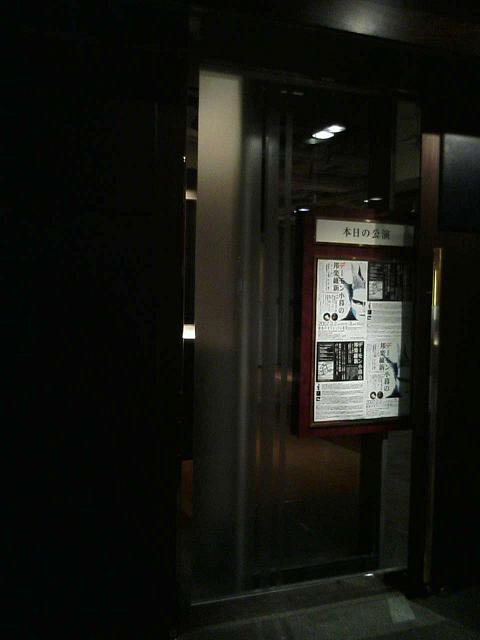 9.デーモン小暮の邦楽維新Collaboration in 新神戸オリエンタル劇場_e0013944_494590.jpg