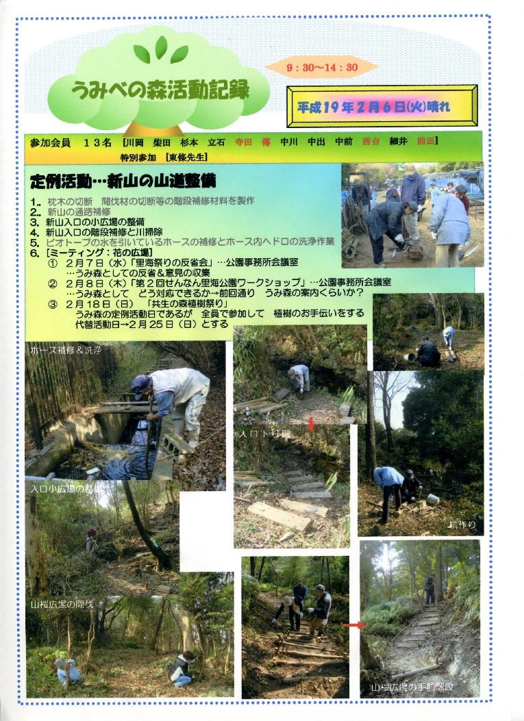 新山の通路整備・・・定例活動日_c0108460_16201840.jpg