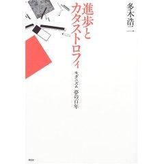 『進歩とカタストロフィ』多木浩二_e0051760_13135.jpg