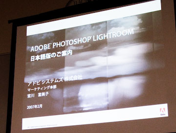 電塾勉強会@PAGE2007_f0077521_85111.jpg