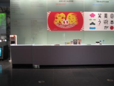 52) ③東京巡り記 「森美術館入り口と展望台」_f0126829_16285652.jpg