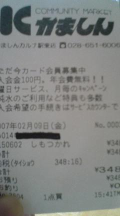 e0029132_14262519.jpg