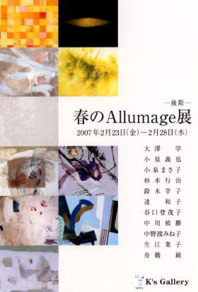 春のAllumage展_a0086270_15212339.jpg