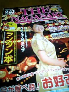 昨日発売の『THE NAGASAKI 』_d0052485_1603168.jpg