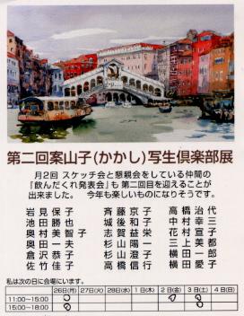 第二回案山子写生倶楽部展_a0086270_20503224.jpg