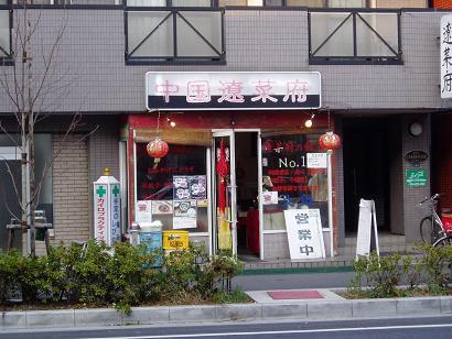 注文の少ない料理店・岩男潤子さん篇_f0030574_1543857.jpg