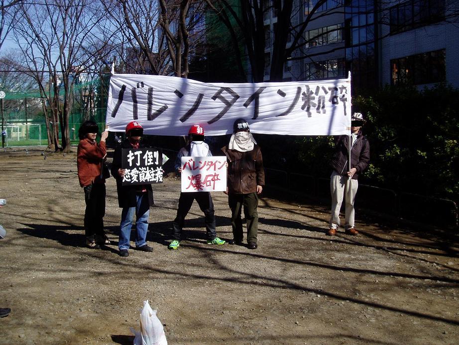 今日の渋谷駅前~「バレンタイン粉砕闘争」見学記_f0030574_2354527.jpg