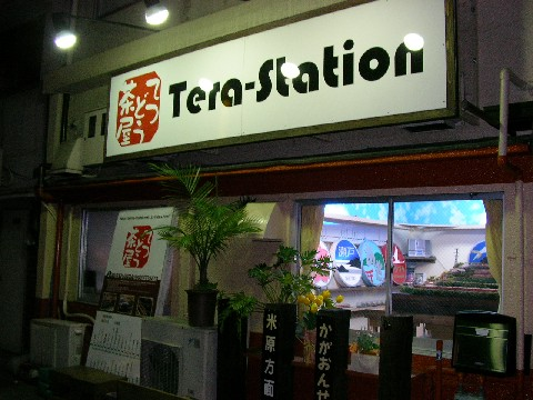 テラステーション ほんわかテレビ収録_a0066027_23575065.jpg