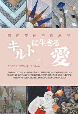 濱田美佐子作品展「キルトに生きる愛」_a0017350_1143533.jpg