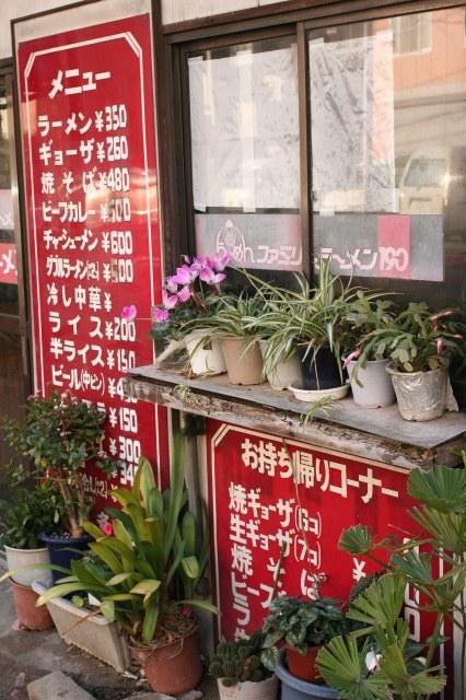 八広界隈  哀愁のラーメン350円_b0061717_2311753.jpg