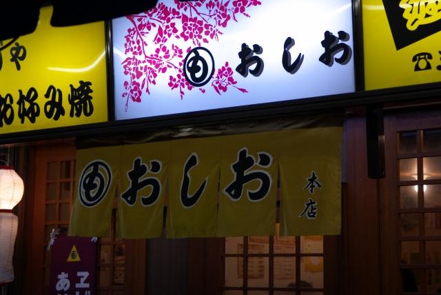 もんじゃ_f0018464_21174558.jpg