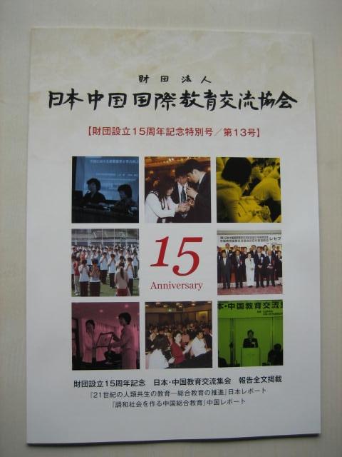 友好報刊-37 日本中国国際教育交流協会会報_d0027795_1033241.jpg