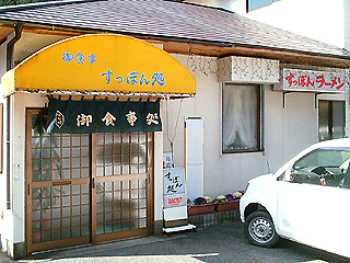 御食事 すっぽん処 温泉店@浜田(旭町) ☆ (すっぽんラーメン)_f0080612_21504979.jpg