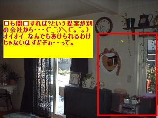 エクステリアの見積_f0031037_17421156.jpg