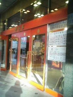 11.五木ひろし特別公演 in 御園座_e0013944_305270.jpg