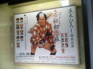 11.五木ひろし特別公演 in 御園座_e0013944_312882.jpg