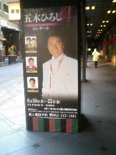 11.五木ひろし特別公演 in 御園座_e0013944_3563315.jpg