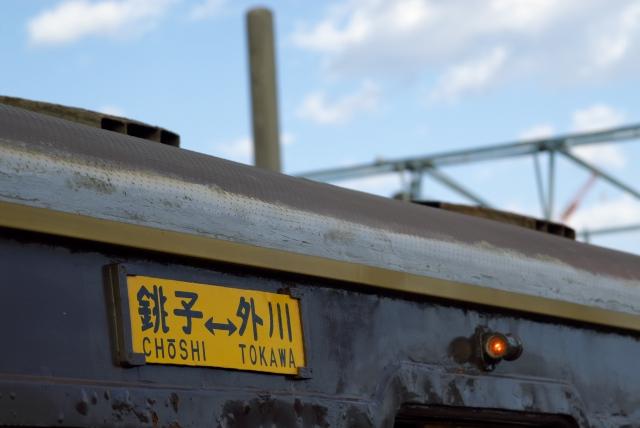 銚子電鉄_f0018464_14142617.jpg