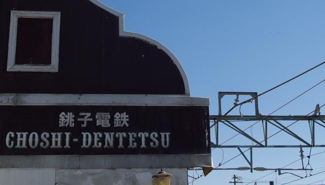 銚子電鉄_f0018464_14464311.jpg