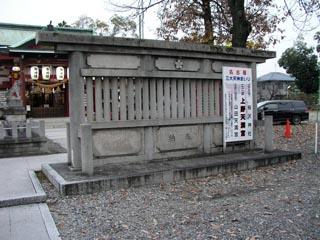 名古屋市千種区上野天満宮の蕃塀_e0113570_052451.jpg