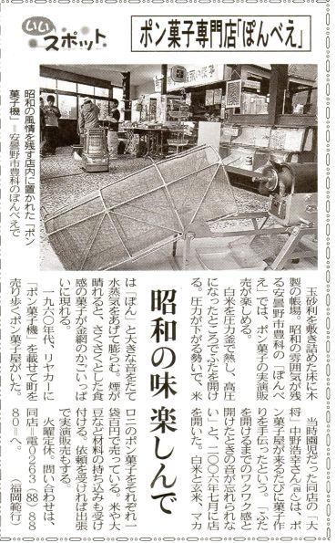 中日新聞に掲載_c0094442_1639567.jpg