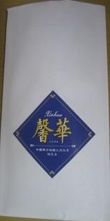 八王子夢美術館茶会報告_f0070743_2030298.jpg