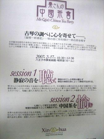 八王子夢美術館茶会報告_f0070743_20325665.jpg
