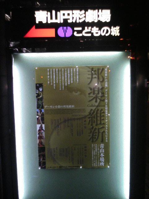 12.デーモン小暮の邦楽維新Collaboration in 青山円形劇場_e0013944_1544332.jpg