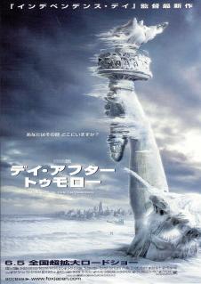『デイ・アフター・トゥモロー』(2004)_e0033570_20463064.jpg