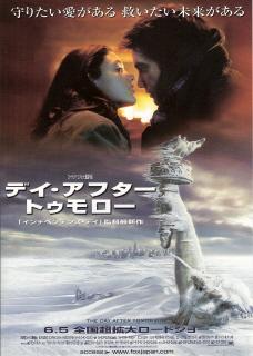 『デイ・アフター・トゥモロー』(2004)_e0033570_20465396.jpg