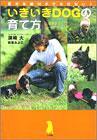 犬への思い☆_d0092605_10333279.jpg