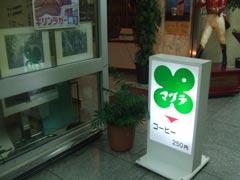 魅惑の大阪駅前第一ビル_b0054727_191968.jpg