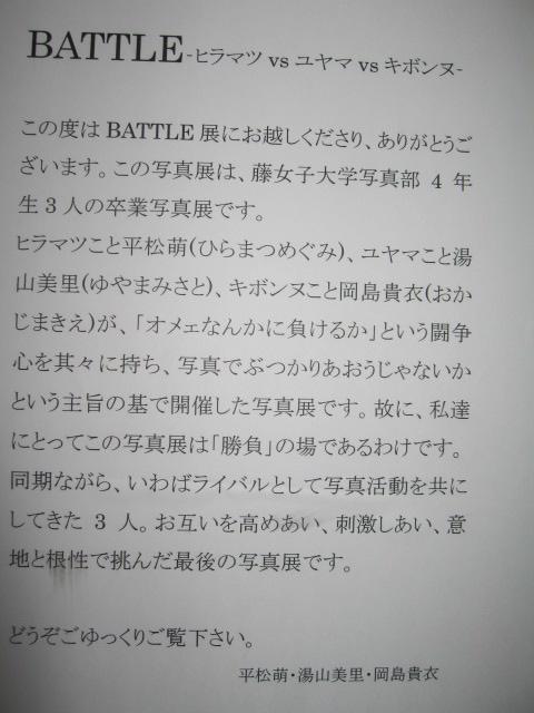 62) 資料館 写真展「BATTLE」 (終了)_f0126829_00193.jpg