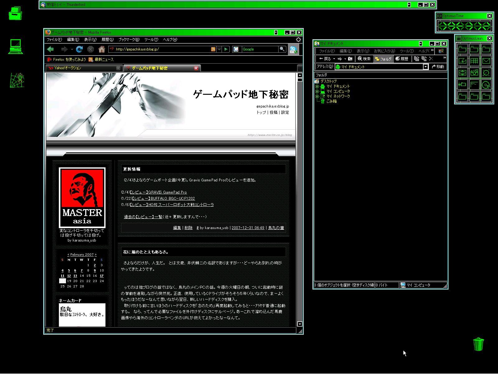 PCの復旧がようやく、完了。_c0004568_1953551.jpg