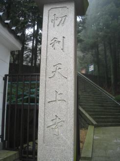 忉利天上寺と書かれた入り口の石碑。弘法大師の筆らしいです。