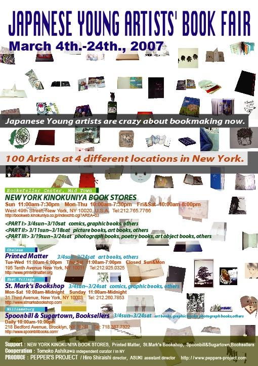 ARTISTS\' BOOK ポスター NY版_c0096440_0585317.jpg